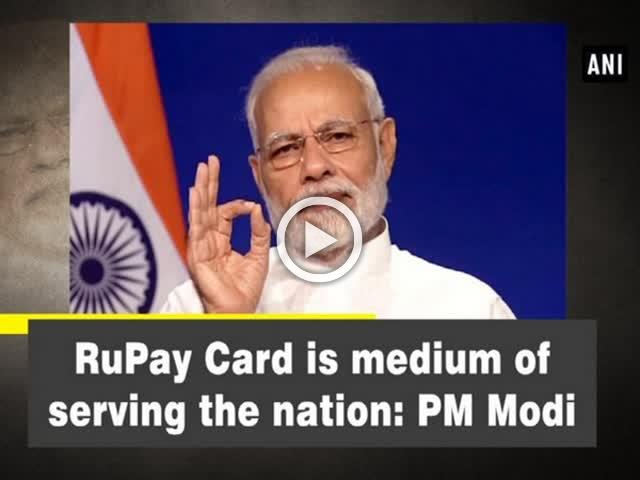 RuPay Card is medium of serving the nation: PM Modi