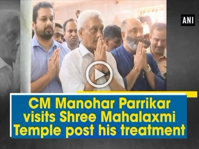 CM Manohar Parrikar visits Shree Mahalaxmi Temple post his treatment