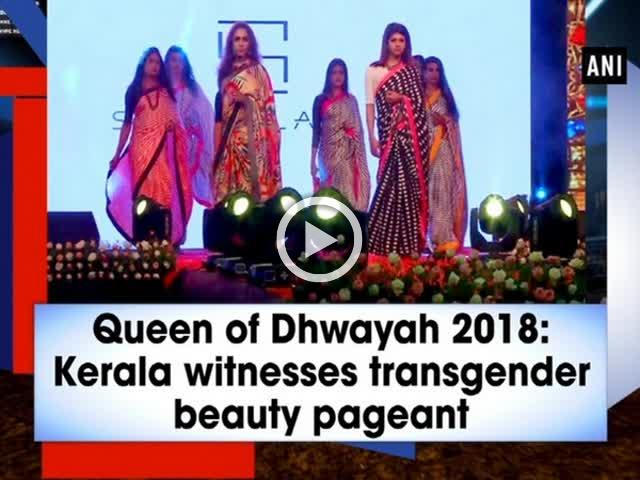 Queen of Dhwayah 2018: Kerala witnesses transgender beauty pageant