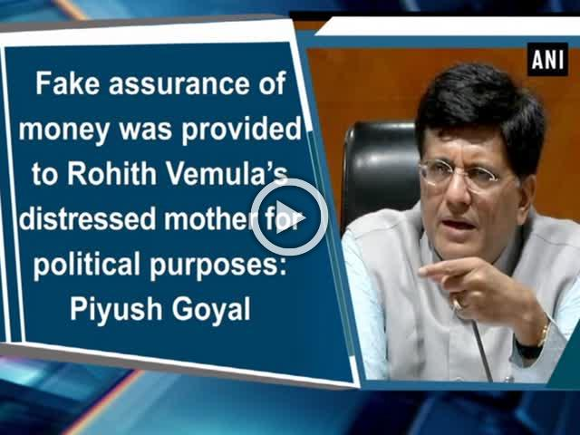 Fake assurance of money was provided to Rohith Vemula's mother for political purposes: Piyush Goyal