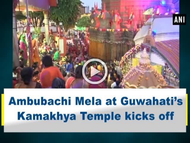 Ambubachi Mela at Guwahati's Kamakhya Temple kicks off
