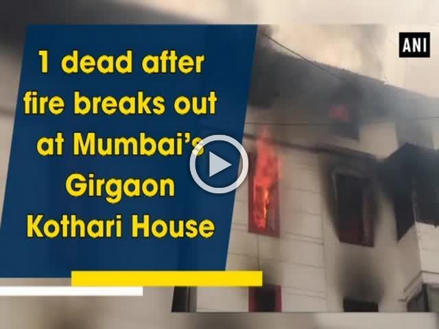 1 dead after fire breaks out at Mumbai's Girgaon Kothari House