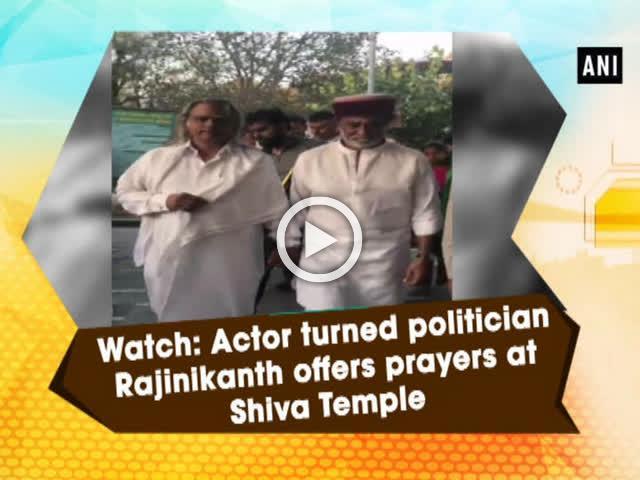 Watch: Actor turned politician Rajinikanth offers prayers at Shiva Temple