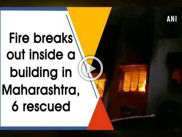 Fire breaks out inside a building in Maharashtra, 6 rescued