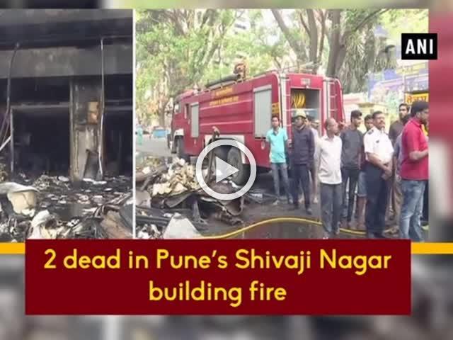 2 dead in Pune's Shivaji Nagar building fire
