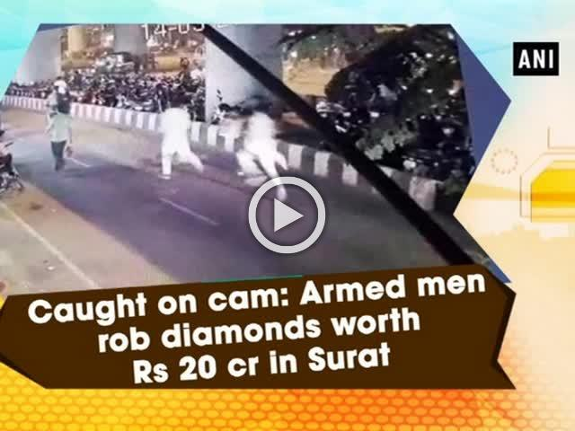 aught on cam: Armed men rob diamonds worth Rs 20 cr in Surat