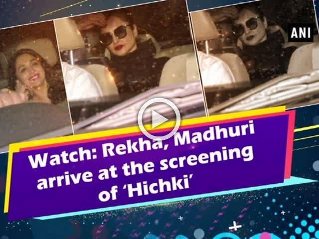 Watch: Rekha, Madhuri arrive at the screening of 'Hichki'
