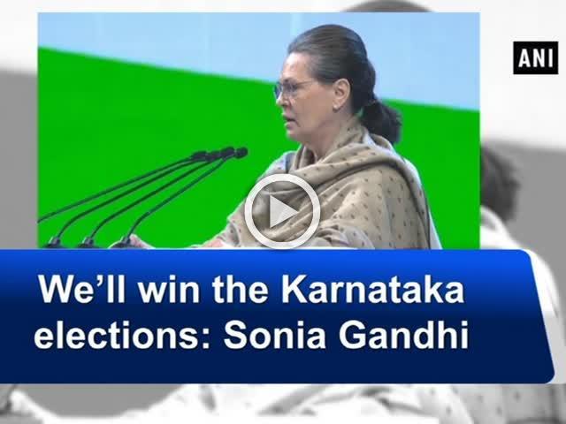 We'll win the Karnataka elections: Sonia Gandhi