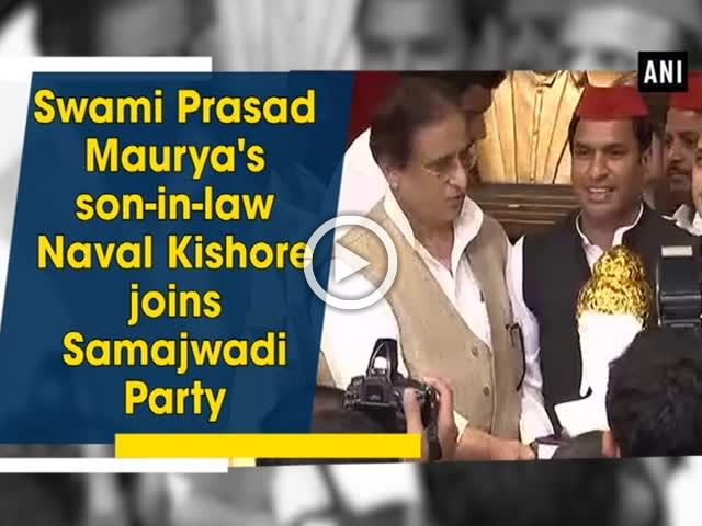 Swami Prasad Maurya's son-in-law Naval Kishore joins Samajwadi Party
