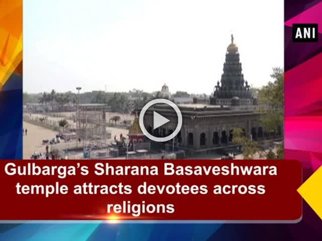 Gulbarga's Sharana Basaveshwara temple attracts devotees across religions