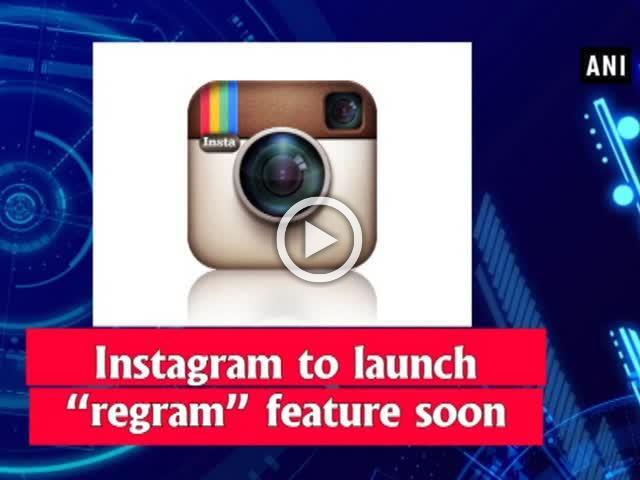Instagram to launch 'regram' feature soon