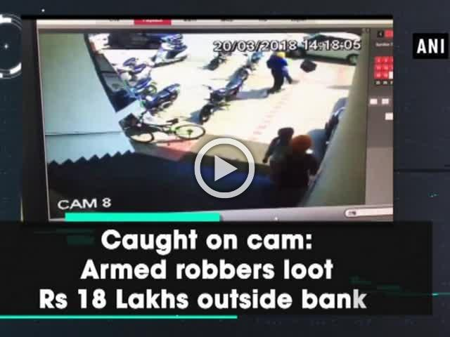 Caught on cam: Armed robbers loot Rs 18 Lakhs outside bank