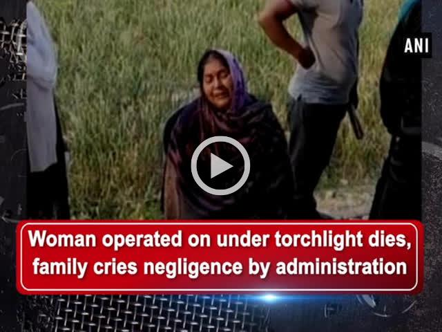 Woman operated on under torchlight dies, family cries negligence by administration
