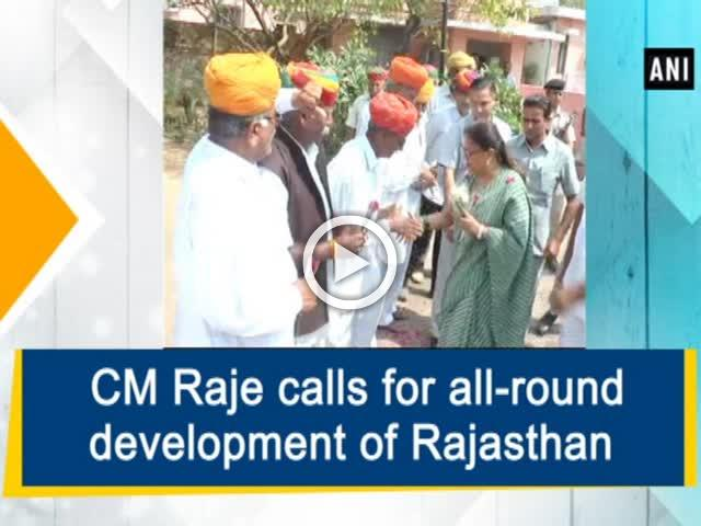 CM Raje calls for all-round development of Rajasthan