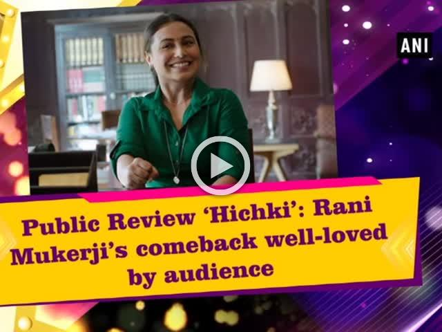 Public Review 'Hichki': Rani Mukerji's comeback well-loved by audience