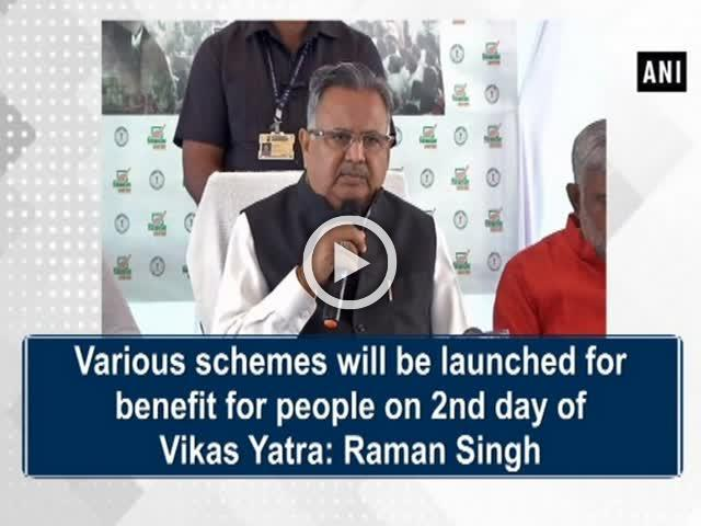 Various schemes will be launched for benefit for people on 2nd day of Vikas Yatra: Raman Singh