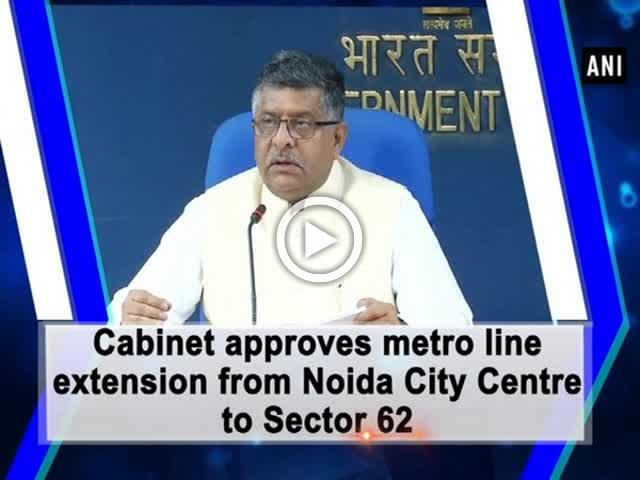 Cabinet approves metro line extension from Noida City Centre to Sector 62