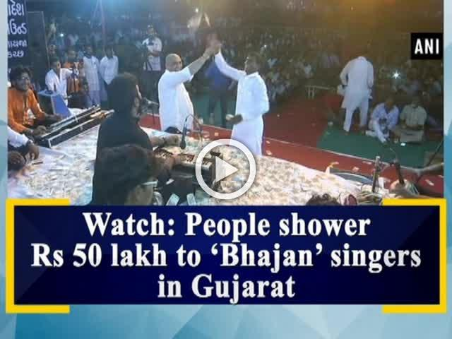 Watch: People shower Rs 50 lakh to 'Bhajan' singers in Gujarat