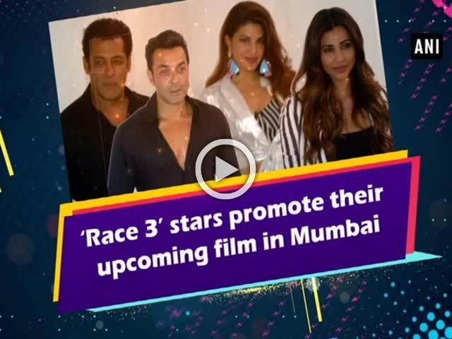 'Race 3' stars promote their upcoming film in Mumbai
