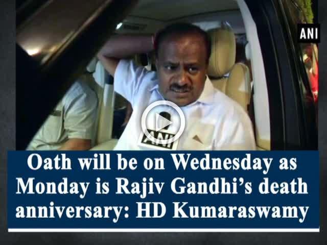 Oath will be on Wednesday as Monday is Rajiv Gandhi's death anniversary: HD Kumaraswamy