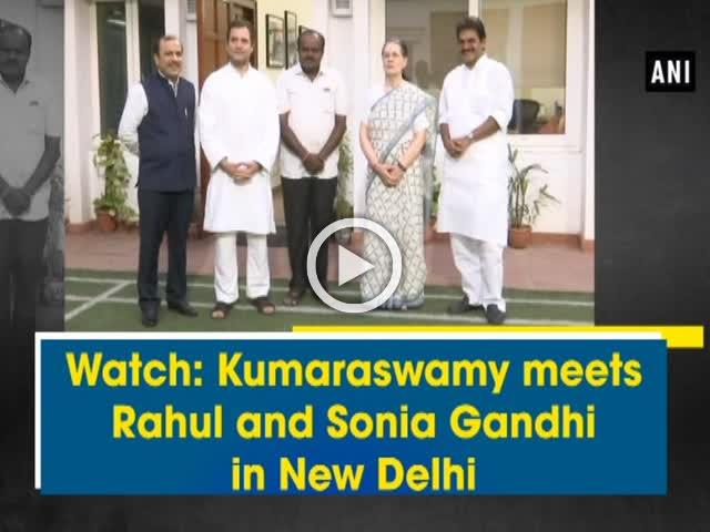 Watch: Kumaraswamy meets Rahul and Sonia Gandhi in New Delhi