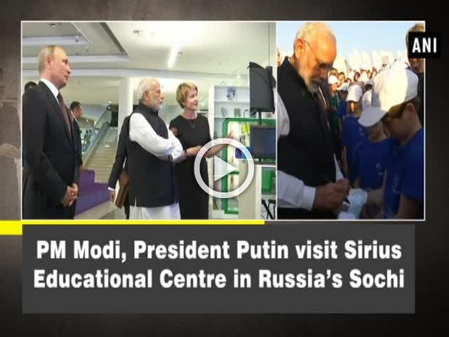 PM Modi, President Putin visit Sirius Educational Centre in Russia's Sochi
