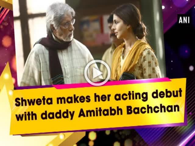 Shweta makes her acting debut with daddy Amitabh Bachchan