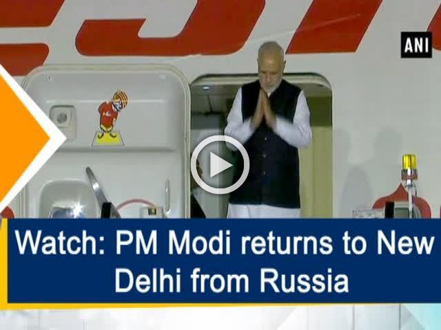 Watch: PM Modi returns to New Delhi from Russia