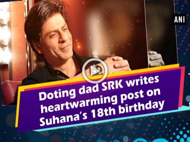Doting dad SRK writes heartwarming post on Suhana's 18th birthday