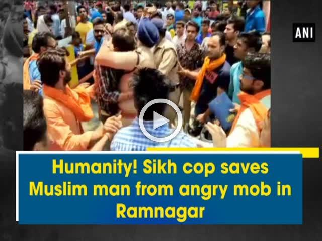 Humanity! Sikh cop saves Muslim man from angry mob in Ramnagar