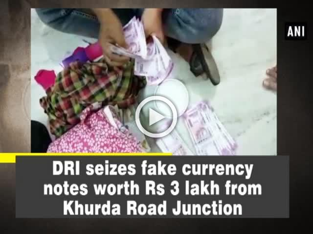 DRI seizes fake currency notes worth Rs 3 lakh from Khurda Road Junction