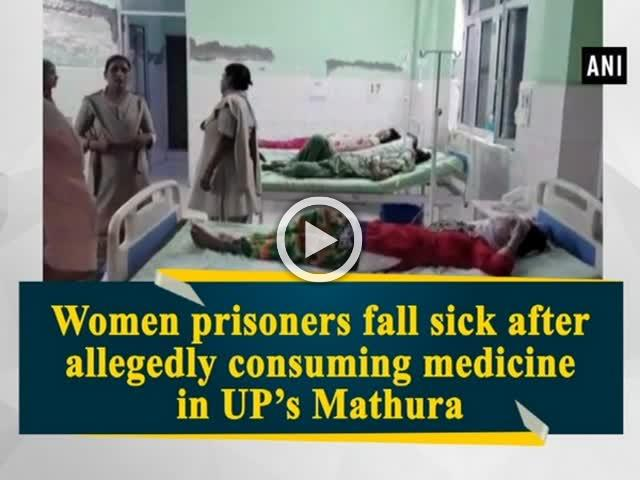 Women prisoners fall sick after allegedly consuming medicine in UP's Mathura
