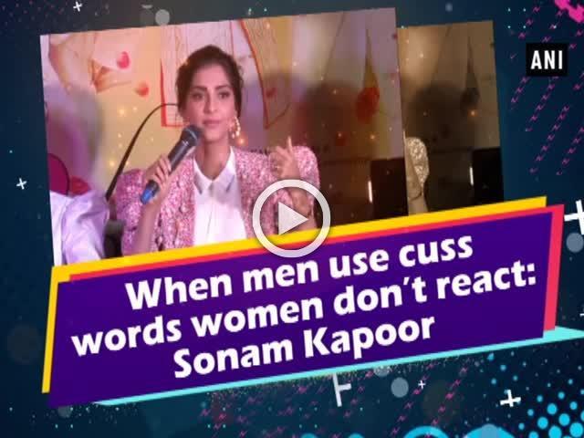 When men use cuss words women don't react: Sonam Kapoor