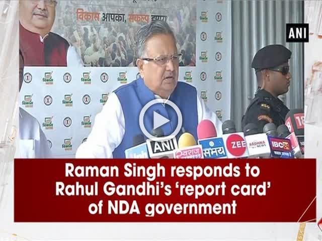 Raman Singh responds to Rahul Gandhi's 'report card' of NDA government