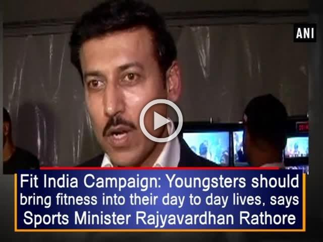 Fit India Campaign: Youngsters should bring fitness into their day to day lives, says Sports Minister Rajyavardhan Rathore
