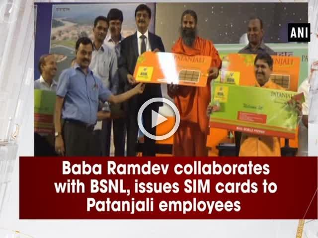 Baba Ramdev collaborates with BSNL, issues SIM cards to Patanjali employees