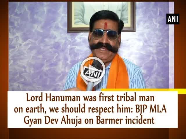 Lord Hanuman was first tribal man on earth, we should respect him: BJP MLA Gyan Dev Ahuja on Barmer incident