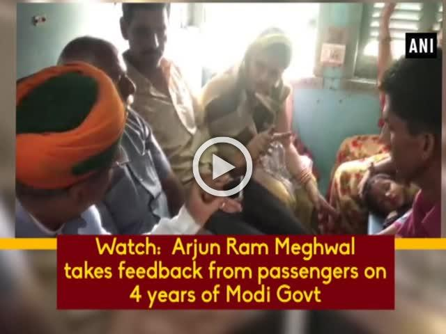 Watch:  Arjun Ram Meghwal takes feedback from passengers on 4 years of Modi Govt