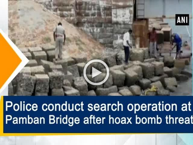Police conduct search operation at Pamban Bridge after hoax bomb threat