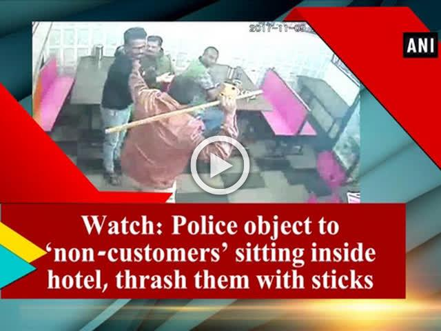 Watch: Police object to 'non-customers' sitting inside hotel, thrash them with sticks