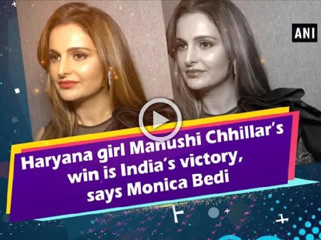 Haryana girl Manushi Chhillar's win is India's victory, says Monica Bedi