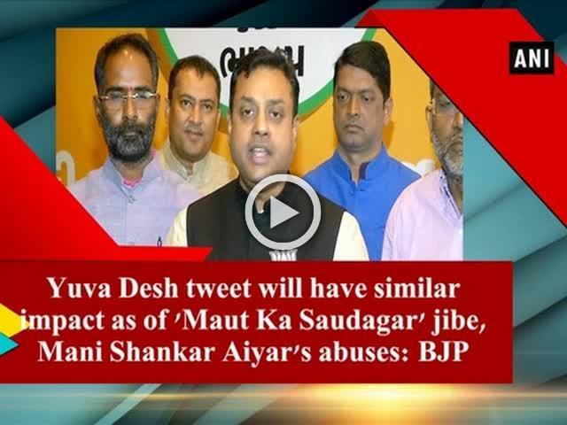 Yuva Desh tweet will have similar impact as of 'Maut Ka Saudagar' jibe, Mani Shankar Aiyar's abuses: BJP