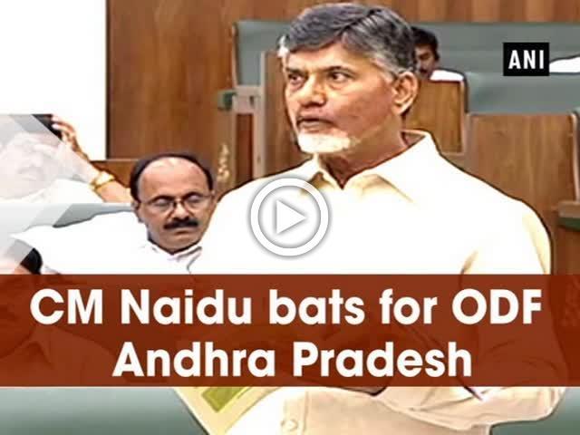 CM Naidu bats for ODF Andhra Pradesh