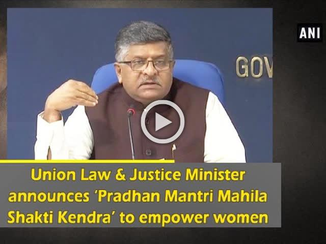 Union Law and Justice Minister announces 'Pradhan Mantri Mahila Shakti Kendra' to empower women
