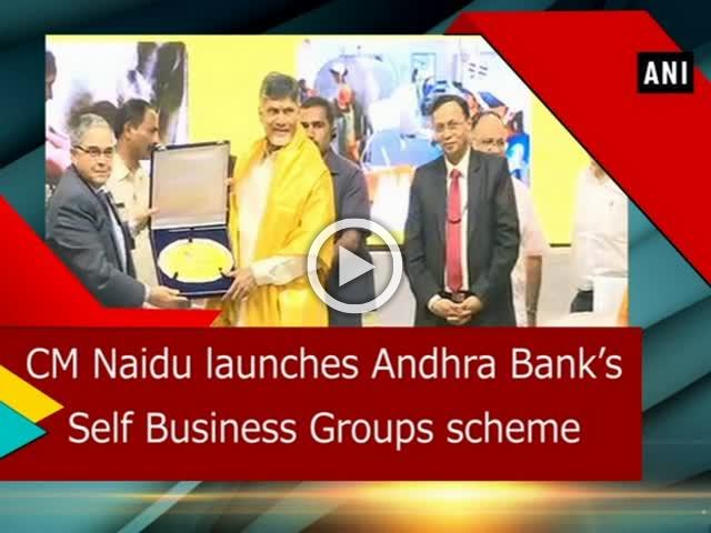 CM Naidu launches Andhra Bank's Self Business Groups scheme