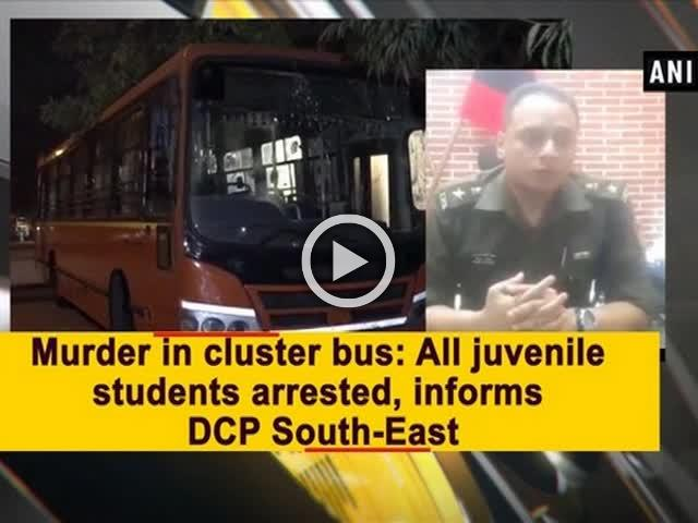 Murder in cluster bus: All juvenile students arrested, informs DCP South-East