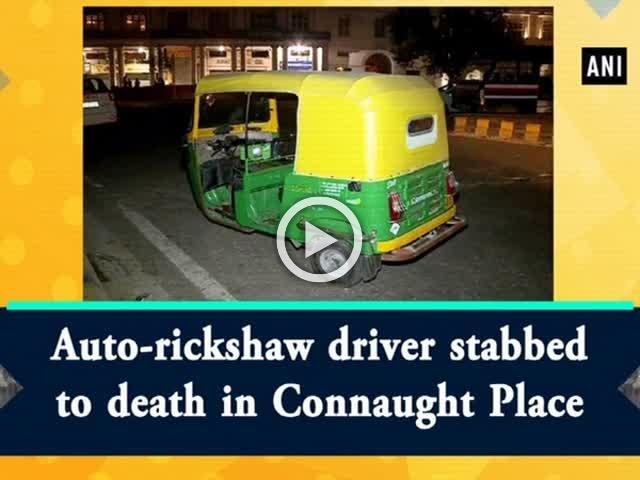 Auto-rickshaw driver stabbed to death in Connaught Place