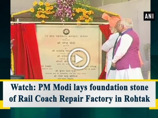 Watch: PM Modi lays foundation stone of Rail Coach Repair Factory in Rohtak