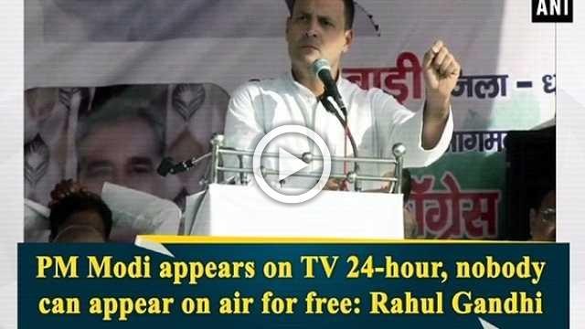 PM Modi appears on TV 24-hour, nobody can appear on air for free: Rahul Gandhi