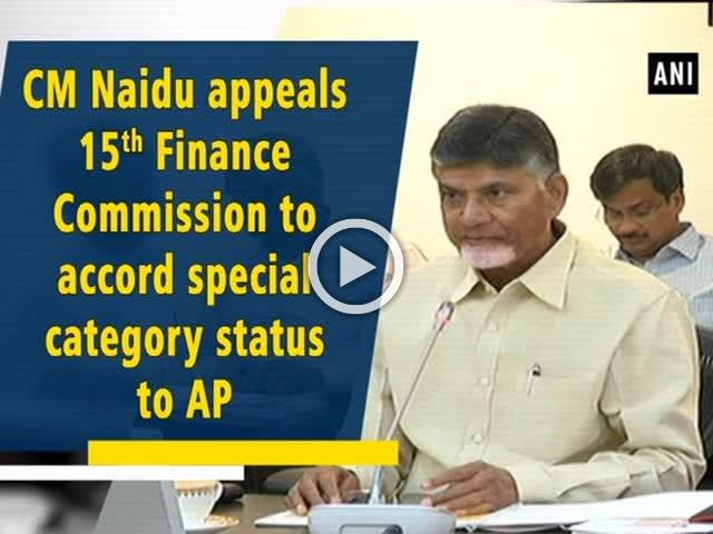 CM Naidu appeals 15th Finance Commission to accord special category status to AP